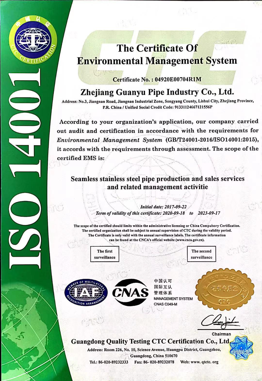 環境證書英文.jpg