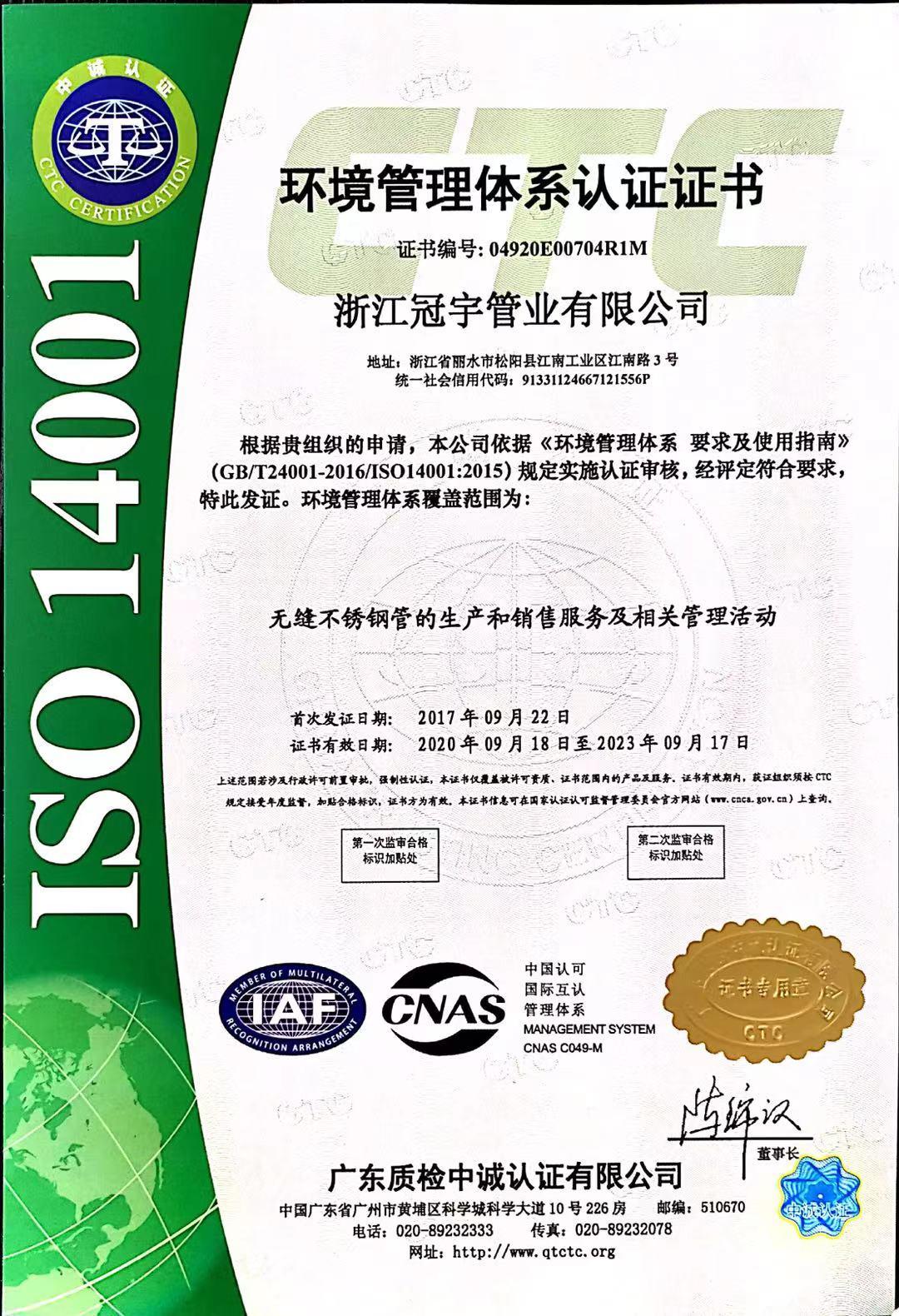 環境證書中文.jpg